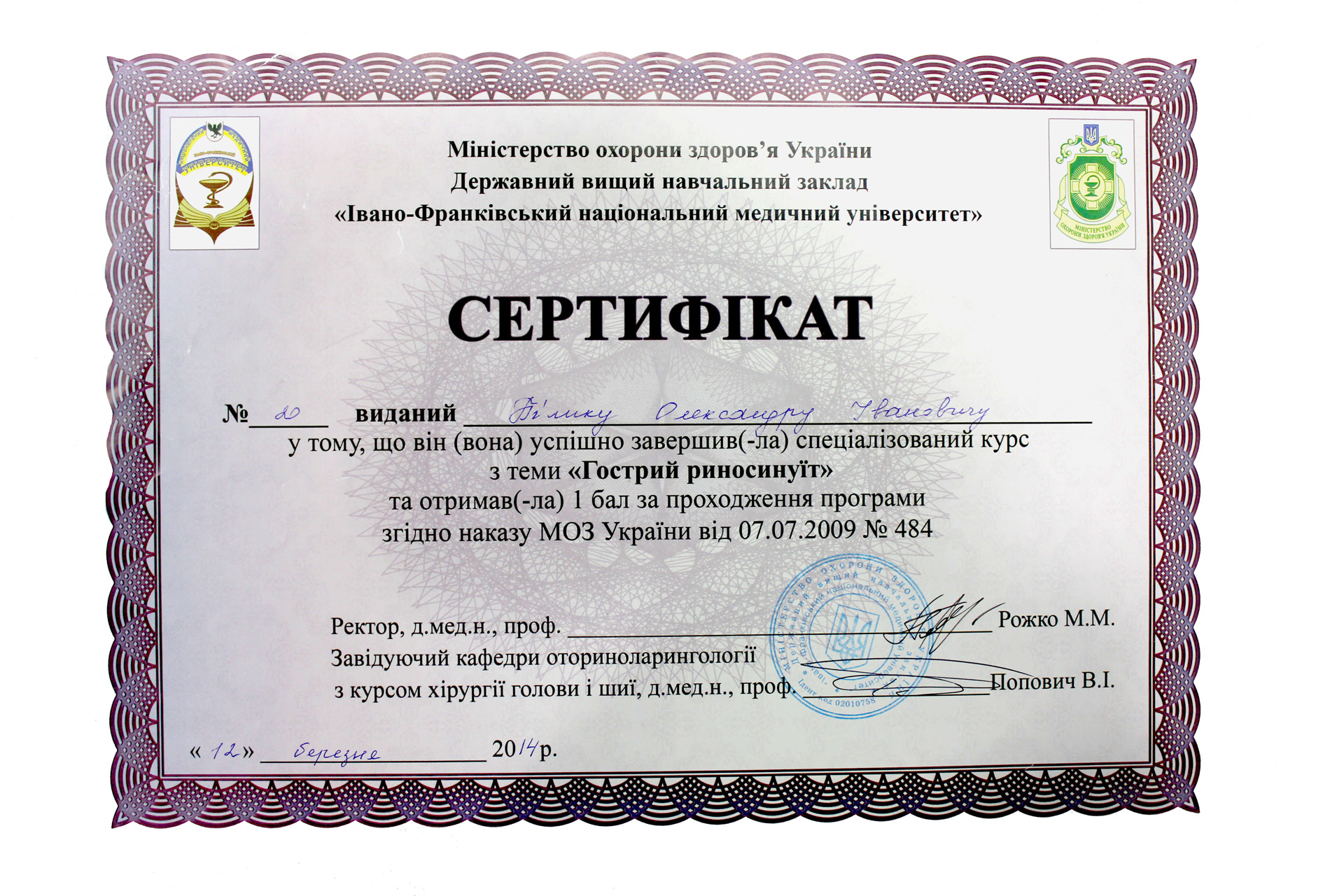 Ліцензія та свідоцтво